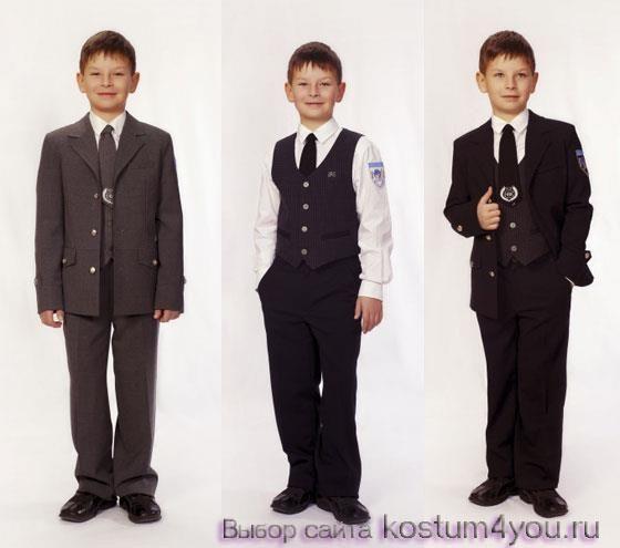 Костюмы для мальчиков школьные