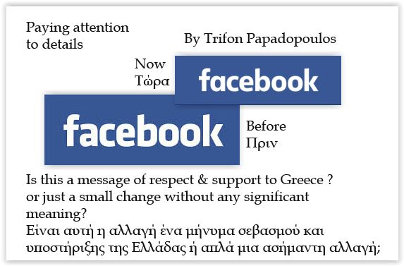 Pay attention to details. They make the difference - Nα προσέχετε τις λεπτομέρειες. Αυτές κάνουν τη διαφορά.  Anyone noticed than facebook logo has changed its latin a to greek α. Or is it my imagination?  Παρατήρησε κανείς ότι το facebook άλλαξε το λατινικό a σε ελληνικό α στο λογότυπο του; Η είναι απλώς η φαντασία μου;  #facebook4Greece