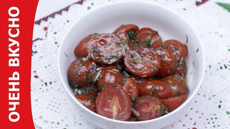 Готовим вкуснейшие острые помидоры. Очень вкусно!