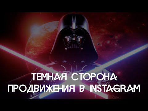 """БМ ТВ. Банк идей - мастер-класс """"Темная сторона продвижения в Instagram"""""""