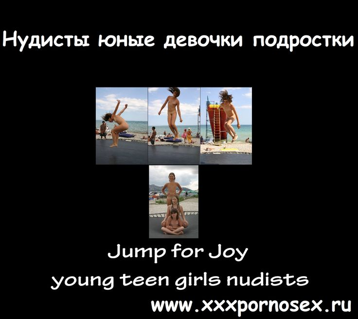 teens нудистки порно