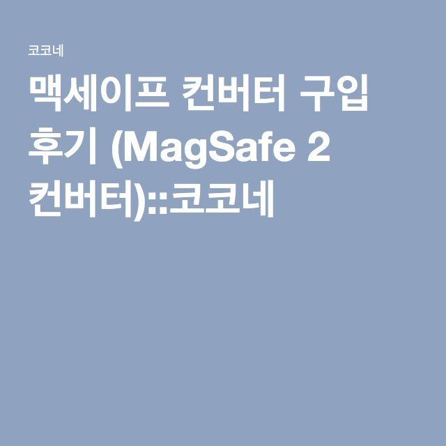 맥세이프 컨버터 구입 후기 (MagSafe 2 컨버터)::코코네