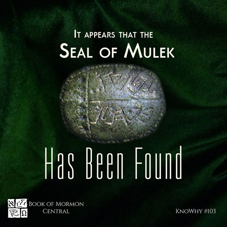 "Although impossible to definitively prove, Mulek can be seen as a very strong candidate for being one and the same as the Malkiyahu, son of the king, mentioned on the stamp seal discovered in Jerusalem dating to the late 7th to early 6th centuries BC. ""It is quite possible that an archaeological artifact of a Book of Mormon personality has been identified."" - Jeffrey R. Chadwick  https://knowhy.bookofmormoncentral.org/content/has-a-book-of-mormon-artifact-been-found  #Artifact #Archaeology"