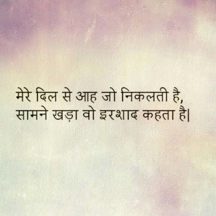 25+ Best Ideas About Hindi Quotes On Love On Pinterest