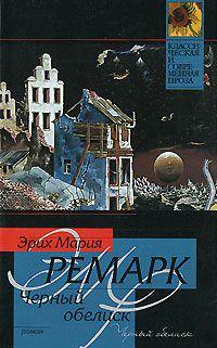 Ремарк.Черный обелиск
