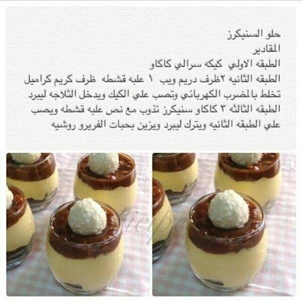 وصفة حلو السنيكرز وصفات حلويات طريقة حلا حلى كاسات كيك الحلو طبخ مطبخ شيف Sweets Recipes Dessert Recipes Food