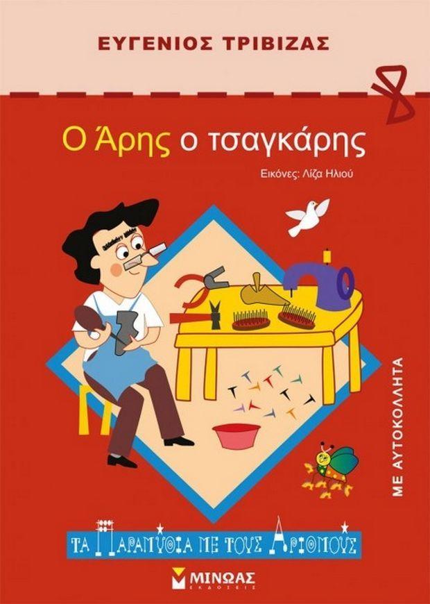 Τα 10 καλύτερα παιδικά βιβλία για δώρο - Βιβλία | Ladylike.gr