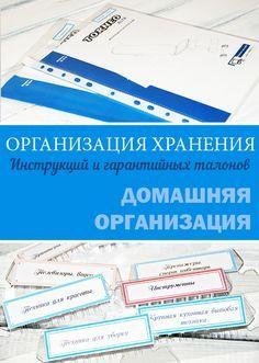 Проект реорганизации инструкций и гарантийных талонов