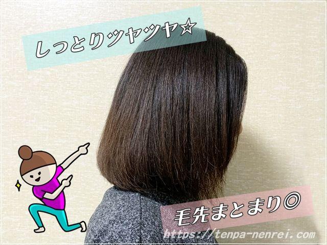 エメリルヘアオイル アスオイル でくせ毛は直る 口コミレビュー