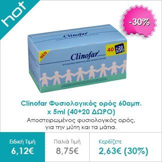 PROMO ΣΥΣΚΕΥΑΣΙΑ CLINOFAR 40+20 ΔΩΡΟ  Αποστειρωμένος φυσιολογικός ορός, για την μύτη και τα μάτια. Ενδείκνυται για τον καθαρισμό της μύτης βρεφών και παιδιών, αλλά και ενηλίκων, καθώς και για τον καθαρισμό και την ενυδάτωση των ματιών. http://www.i-cure.gr/clinofar-fysiologikos-oros-60amp-x-5ml-40-20-dwro?search=clinofar
