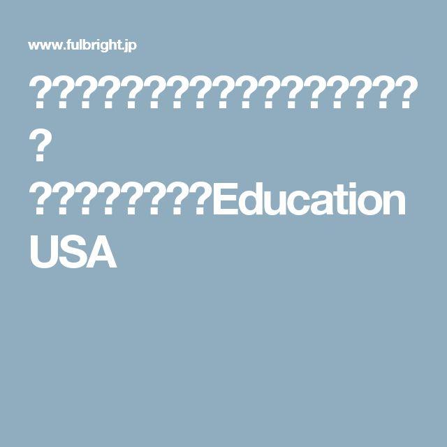 アメリカ大学・大学院留学の基礎知識|   日米教育委員会 EducationUSA