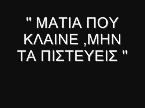 ΑΚΟΥ ΒΡΕ ΦΙΛΕ - ΣΦΑΚΙΑΝΑΚΗΣ