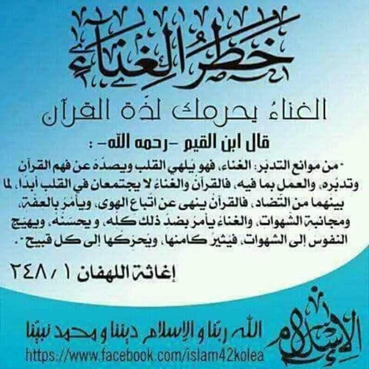 Pin By لينا سالم On الغناء والمعازف Arabic Calligraphy Islam Calligraphy