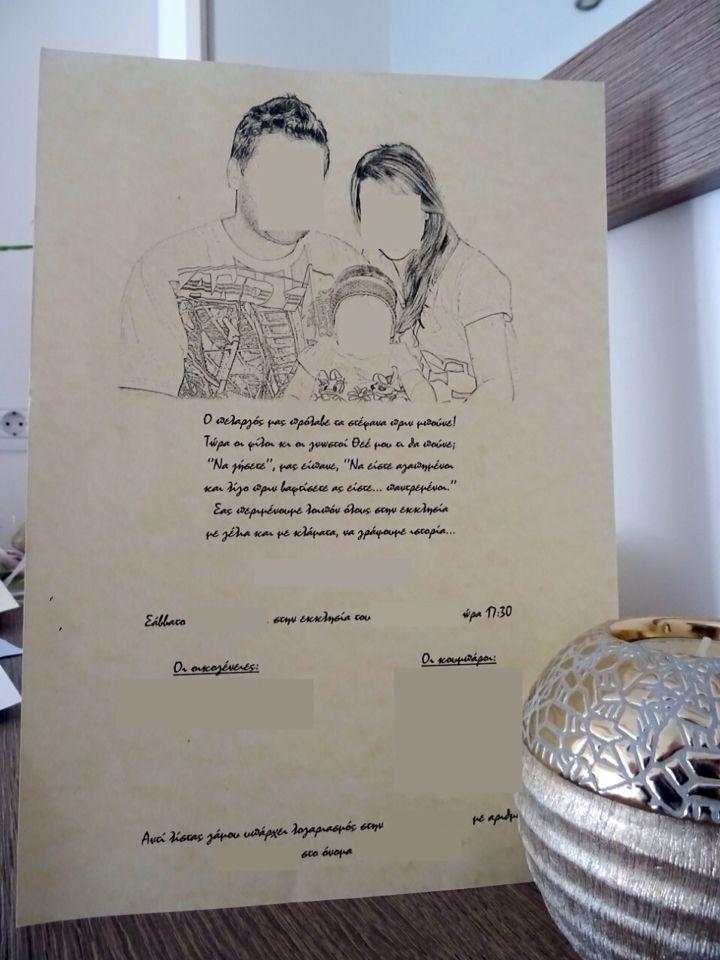 Προσκλητήριο γάμου & βάπτισης μαζί 👪