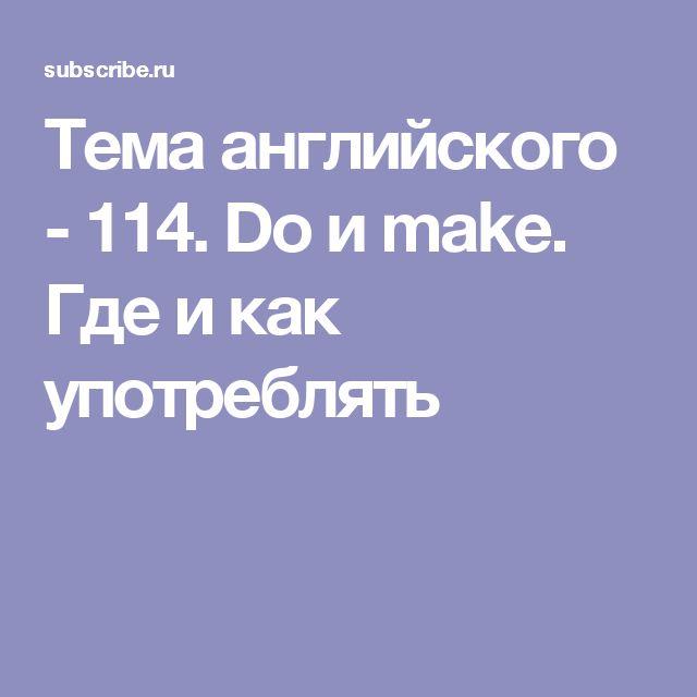 Тема английского - 114. Do и make. Где и как употреблять