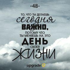мотивирующие цитаты на каждый день: 19 тыс изображений найдено в Яндекс.Картинках
