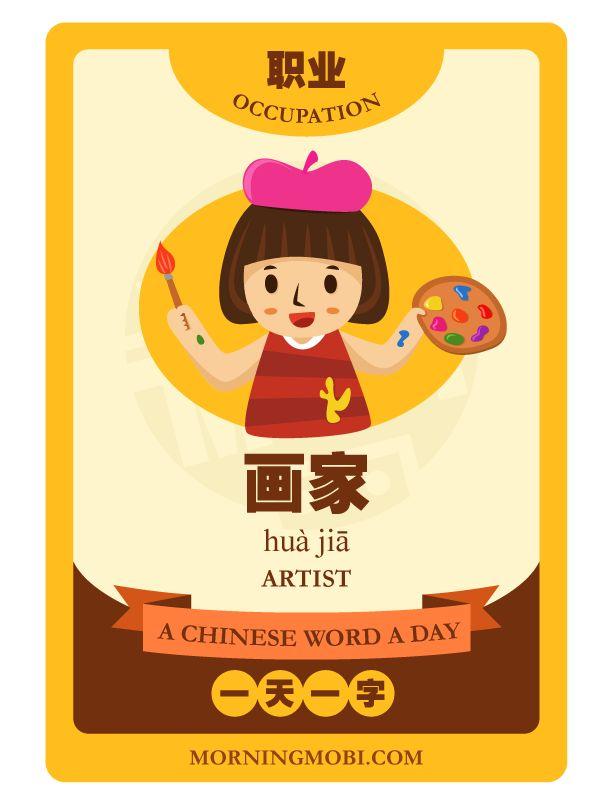 #Chinese #flashcard - 画家 Artist