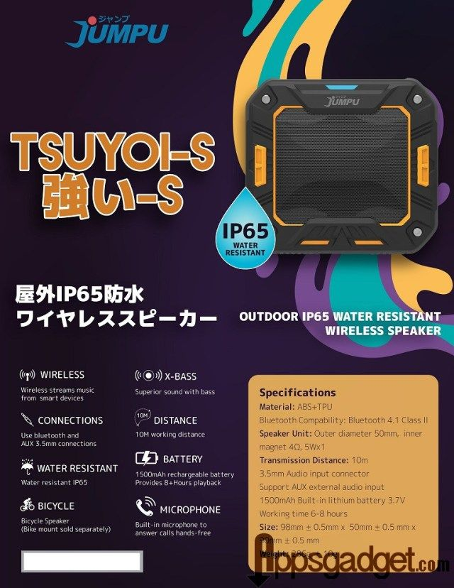 Jumpu Rugged And Water-Resistant Tsuyoi-S Wireless Speaker | Most Affordable