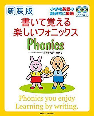 新装版 書いて覚える楽しいフォニックス ([CD+テキスト])