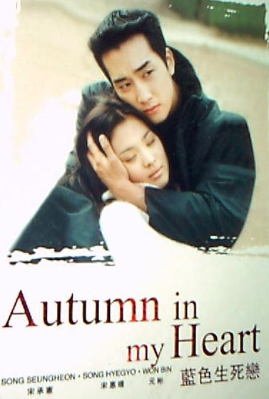 Autumn in my Heart. Just been through like 8 episodes and I am hooked. What a sad love story... it touches my heart