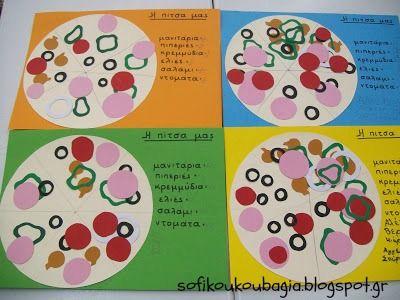 Game for teaching fractions Παιχνίδι για διδασκαλία κλασμάτων από τη Σοφή Κουκουβάγια ™
