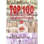 TOP100 Houses Landscapes kitabı ve fiyatı YEM Kitabevi'nde! WANG ZHI ZHU kitapları için hemen tıkla!