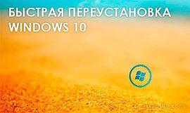 Как быстро переустановить Windows 10 без диска