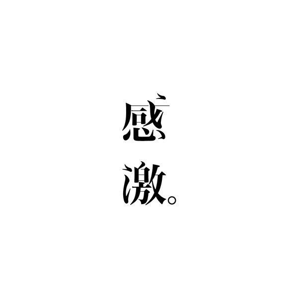 感激 typography design on Behance