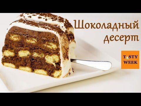 ШОКОЛАДНЫЙ ДЕСЕРТ. Рецепт шоколадного торта - YouTube