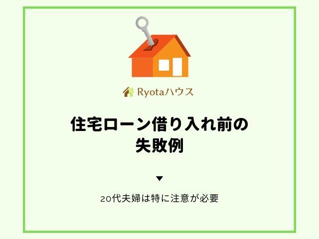住宅ローン借り入れ前の失敗例4つ 20代夫婦は特に注意が必要 Ryotaハウス 2020 住宅ローン 家を建てる 家