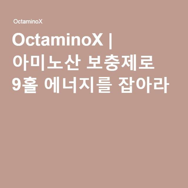 OctaminoX | 아미노산 보충제로 9홀 에너지를 잡아라