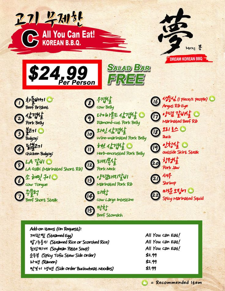 Menu | Dream Korean BBQ Koreatown, LA
