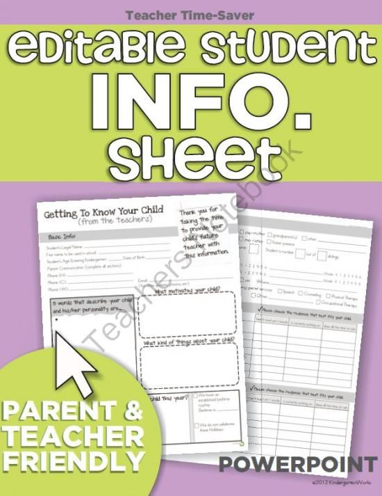 Editable Student Information Sheet from KindergartenWorks on TeachersNotebook.com -  (4 pages)  - Get to know your students when parents register them with this parent (and teacher) friendly information sheet.