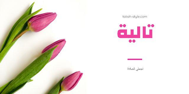 تالية طقم صلاة Tqum Salah اعتمدت شركة تالية على طقم ال Design Prayers