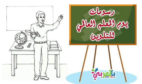 رسومات جاهزة للتلوين عن يوم المعلم العالمي Activities Art Novelty Sign