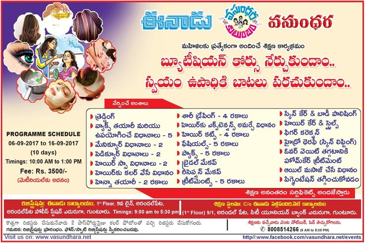 Learn Self employment Beautician Course   Schedule 06-09-2017 to 16-09-2017(10:00 AM to 1:00 PM) Venue: C/o Eenadu Pellipandiri office (1st floor) 9/1, Arandal peta, Opp. City Union Bank, Guntur.   Call: 8008514266(9 AM to 5:30 PM)   #VKEvents #BeauticianCourse