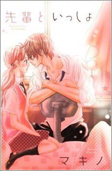 Senpai to Issho.  1 vol. Chihiro è appena entrata al liceo ed ha una cotta per il suo senpai, Hodaka, un ragazzo molto popolare a scuola. Il loro liceo è costituito da due dormitori, quello maschile e quello femminile; solo la mensa è condivisa da ragazzi e ragazze ed è proprio qui che il bellissimo senpai conosce la nostra protagonista. Hodaka comincerà a provocare Chihiro, la quale, pur sapendo che lui sta solo giocando, non può fare altro che sentirsi sempre più attratta da lui!