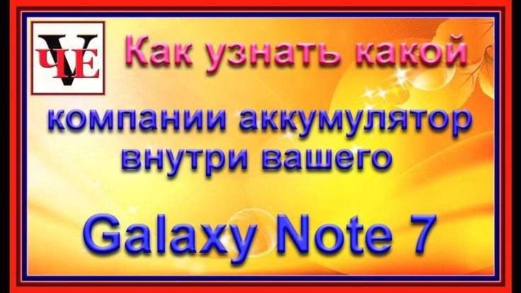 Как узнать какой компании аккумулятор внутри вашего Galaxy Note 7?