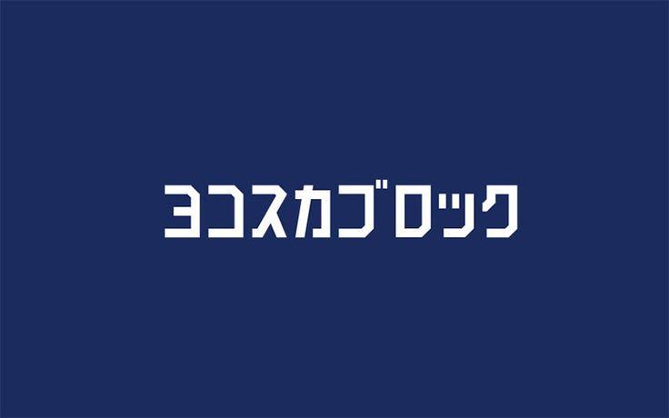 yokosuka-block-font