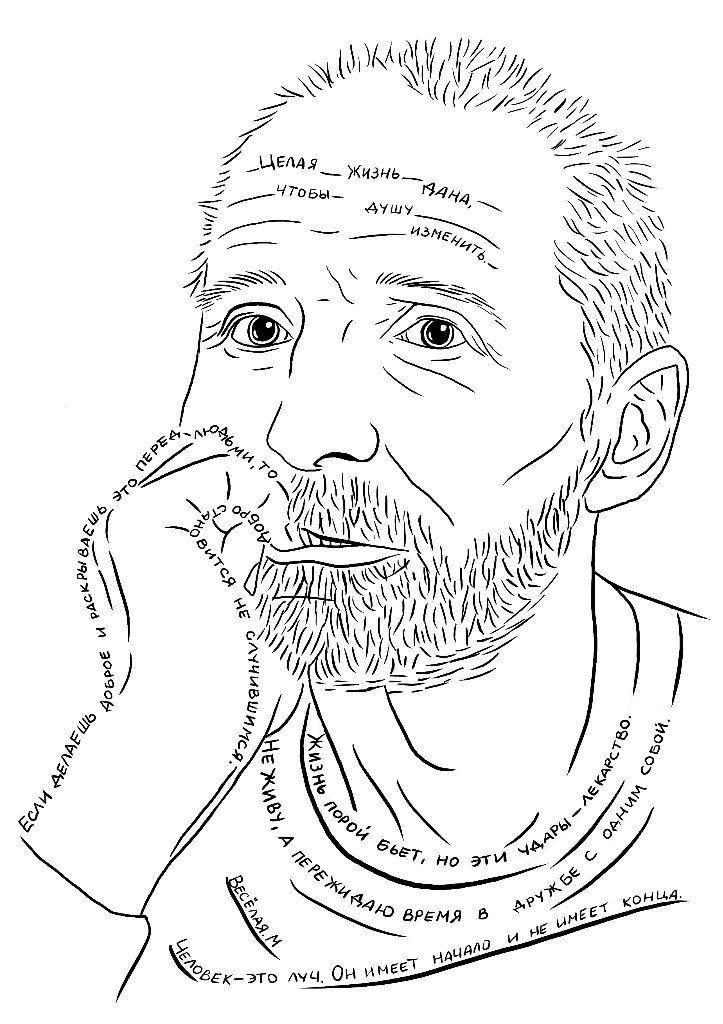 Петр Мамонов #MariVeselaya #Portrait #Art #Aphorisms #Quotations #Personality #Personal_project #Petr_Mamonov