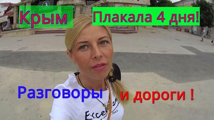 КРЫМ Нарвались , но ОТМЫЛИСЬ! ДОРОГИ Ок ! Дешевое общение в Крыму 2017