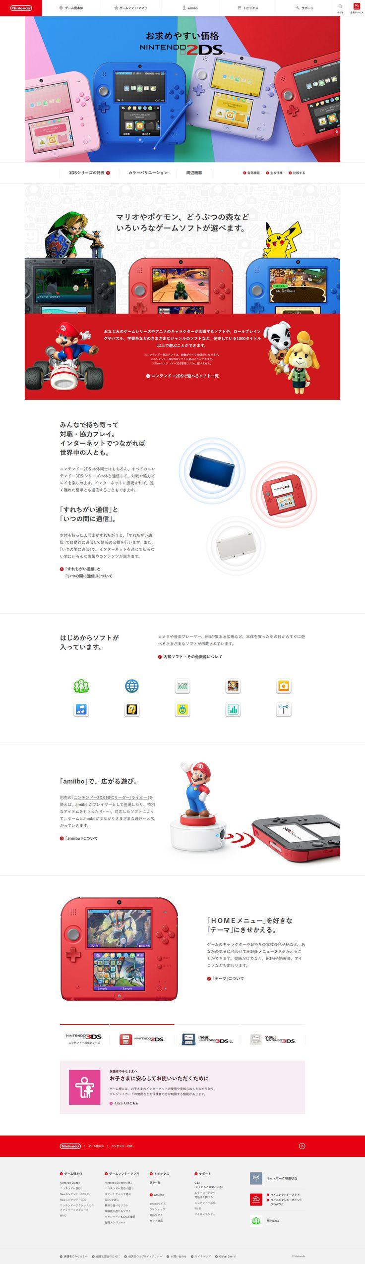 ニンテンドー2DS https://www.nintendo.co.jp/hardware/2ds/index.html