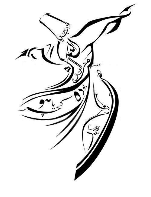 Sufi. Islamic mysticism. Arabic calligraphy.