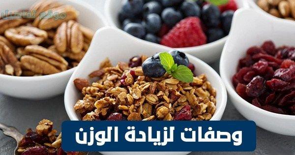 زيادة الوزن بطرق طبيعية تمكنهم من الحصول على جسم ممتلئ ذو قوام متناسق ورائع في وقت قصير لذلك سوف نعطيكم في هذا المقال مجموعة من وصفات زيا Food Breakfast Cereal