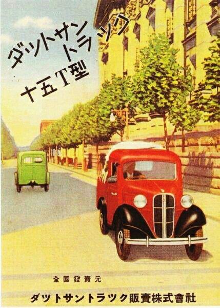 Datsun Type-15T