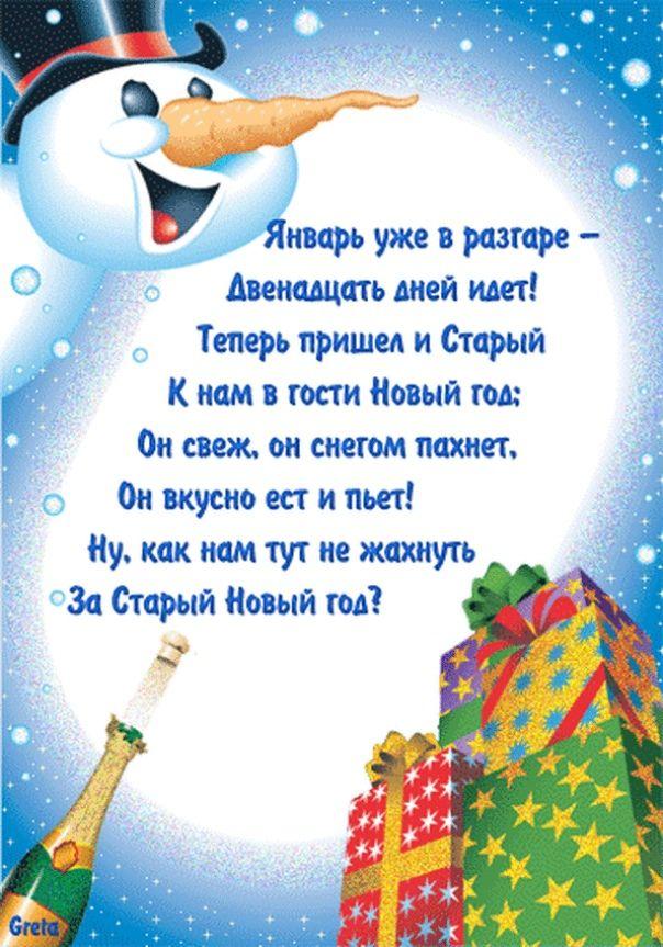 Поздравление для марины на новый год