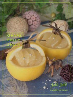 「●グレープフルーツバスケットのゼリー」joli!joli!   お菓子・パンのレシピや作り方【corecle*コレクル】