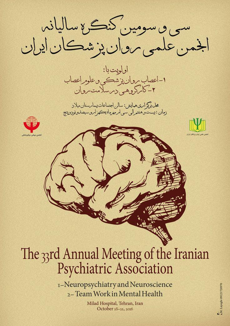 همایش های پزشکی - سی و سومین همایش سالیانه انجمن علمی روانپزشکان ایران