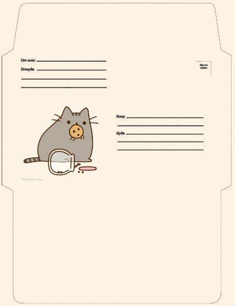 Шаблоны конвертов.Личный дневник.
