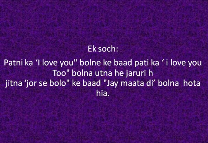 pati patni jokes in hindi jinhe padke aap hasi se lotpot ho jaye. Pati patni jokes in hindi husband wife marriage sms chutkule husband wife marriage sms